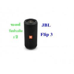 JBL ลำโพงบลูทูธ JBL flip 3...